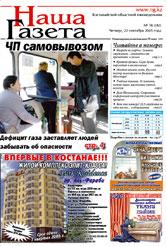 Наша Газета - № 38 (182) 22 сентября 2005 г.