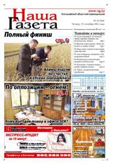 Наша Газета - № 39 (183) 29 сентября 2005 г.