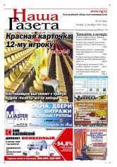 Наша Газета - № 40 (184) 6 октября 2005 г.
