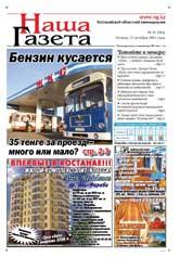 Наша Газета - № 41 (185) 13 октября 2005 г.