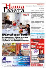 Наша Газета - № 42 (186) 20 октября 2005 г.