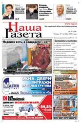 Наша Газета - № 43 (187) 27 октября 2005 г.
