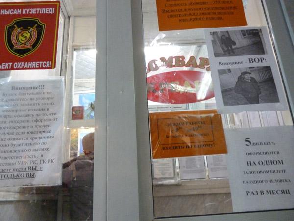 305ba805b999 В одном из городских ломбардов на дверях висит объявление «Внимание - вор!»  с фотографией мужчины в кепке