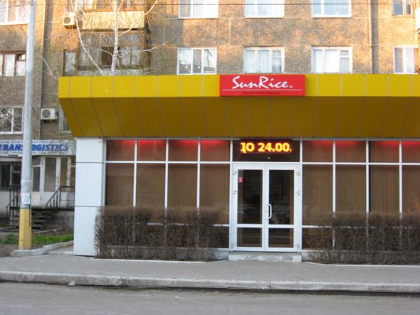 Костанай  кафе San Rice