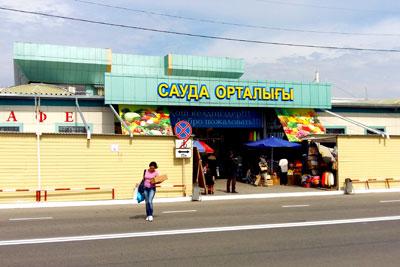 Как подать объявление в шанс костанай rbs в россии продажа покупка бизнеса